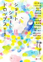 ショートショートドロップス(角川文庫)(文庫)