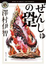 ぜんしゅの跫(角川ホラー文庫)(文庫)
