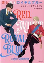 赤と白とロイヤルブルー(二見文庫ザ・ミステリ・コレクション)(文庫)
