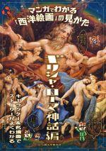 マンガでわかる「西洋絵画」の見かた ギリシャ・ローマ神話編 キャラクター&名場面でストーリーがよくわかる(単行本)