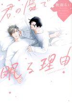 君の隣で眠る理由(H&CC/ihrHertZ)(大人コミック)