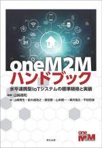 oneM2Mハンドブック 水平連携型IoTシステムの標準規格と実装(単行本)