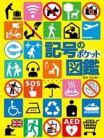記号のポケット図鑑(児童書)