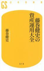 藤巻健史の資産運用大全(幻冬舎新書)(新書)