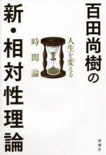 百田尚樹の新・相対性理論 人生を変える時間論(単行本)