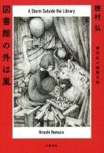 図書館の外は嵐 穂村弘の読書日記(単行本)