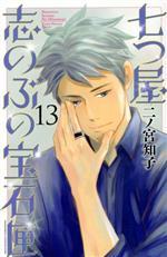 七つ屋志のぶの宝石匣(13)(キスKC)(少女コミック)