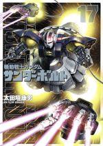 機動戦士ガンダム サンダーボルト(17)(ビッグCスペシャル)(大人コミック)