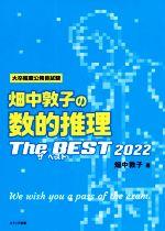 畑中敦子の数的推理ザ・ベスト(2022)(単行本)