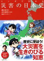 マンガでわかる 災害の日本史(単行本)