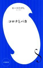 コロナとバカ(小学館新書)(新書)