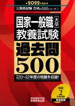 国家一般職[大卒]教養試験過去問500(公務員試験合格の500シリーズ3)(2022年度版)(単行本)