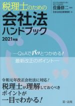税理士のための会社法ハンドブック Q&Aでパッとつかめる!最新改正のポイント(2021年版)(単行本)