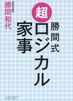 勝間式 超ロジカル家事 文庫版(文庫)