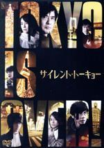 サイレント・トーキョー 通常版(通常)(DVD)