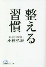 整える習慣(日経ビジネス人文庫)(文庫)