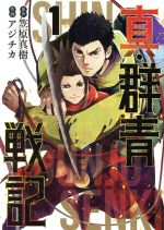 真・群青戦記(1)(ヤングジャンプC)(大人コミック)
