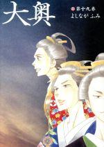 大奥(19)(ヤングアニマルC)(大人コミック)