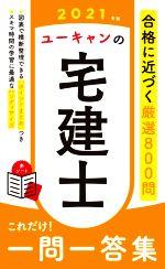 ユーキャンの宅建士これだけ!一問一答集(ユーキャンの資格試験シリーズ)(2021年版)(赤シート付)(新書)