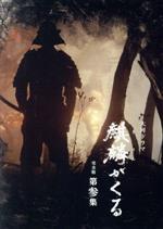 大河ドラマ 麒麟がくる 完全版 第参集 Blu-ray BOX(Blu-ray Disc)(BLU-RAY DISC)(DVD)