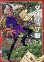 ダンジョン飯(10)(ハルタC)(大人コミック)