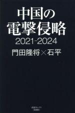 中国の電撃侵略 2021-2024(産経セレクトSー021)(新書)