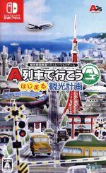A列車で行こう はじまる観光計画(ゲーム)
