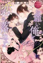 お願い、俺と恋に落ちてよ Miyu & Pochi(エタニティブックス・赤)(単行本)