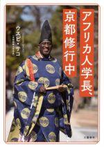 アフリカ人学長、京都修行中(単行本)