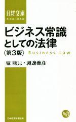 ビジネス常識としての法律 第3版(日経文庫)(新書)