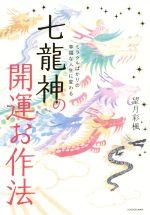 七龍神の開運お作法 ミラクルばかりの幸福な人生に変わる(単行本)