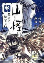 山怪 死者の微笑み(3)(ボーダーC)(大人コミック)