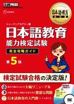 日本語教育能力検定試験 完全攻略ガイド 第5版 日本語教育能力検定試験学習書(EXAMPRESS 日本語教育教科書)(CD付)(単行本)