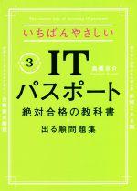 いちばんやさしいITパスポート 絶対合格の教科書+出る順問題集(令和3年度)(赤シート付)(単行本)