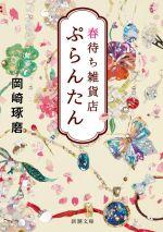 春待ち雑貨店 ぷらんたん(新潮文庫)(文庫)