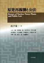 原発再稼働と公法(単行本)