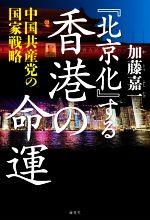 「北京化」する香港の命運 中国共産党の国家戦略(単行本)