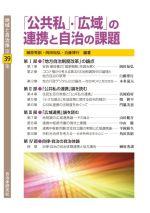 「公共私」・「広域」の連携と自治の課題(地域と自治体第39集)(単行本)