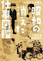 イラストで見る昭和の消えた仕事図鑑(角川ソフィア文庫)(文庫)