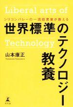 世界標準のテクノロジー教養 シリコンバレーの一流投資家が教える(単行本)
