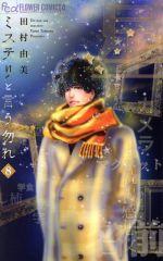 ミステリと言う勿れ(8)(フラワーCアルファ フラワーズ)(少女コミック)