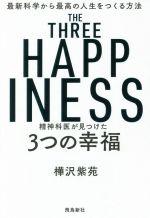 精神科医が見つけた 3つの幸福 最新科学から最高の人生をつくる方法(単行本)