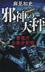 邪神の天秤 警視庁公安分析班(講談社ノベルス)(新書)