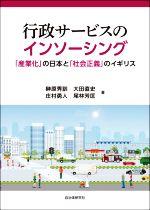 行政サービスのインソーシング 「産業化」の日本と「社会正義」のイギリス(単行本)