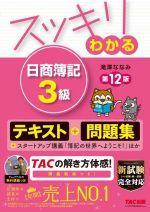 スッキリわかる 日商簿記3級 第12版 テキスト+問題集(すっきりわかるシリーズ)(別冊付)(単行本)