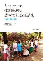 ミャンマーの体制転換と農村の社会経済史 1986-2019年(単行本)