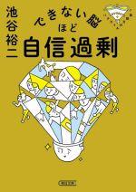 できない脳ほど自信過剰 パテカトルの万脳薬(朝日文庫)(文庫)