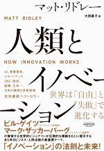 人類とイノベーション 世界は「自由」と「失敗」で進化する(単行本)