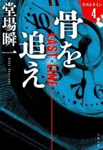 骨を追え ラストライン 4(文春文庫)(文庫)