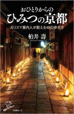 おひとりからのひみつの京都 カリスマ案内人が教える48の歩き方(SB新書537)(新書)
